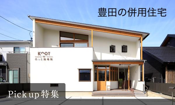 注文住宅の豊田の併用住宅