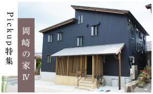 注文住宅の岡崎の家